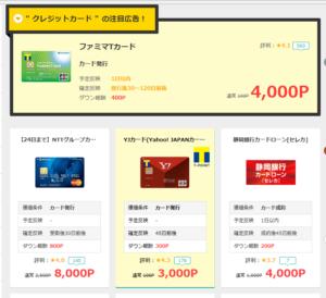 クレジットカード 発行