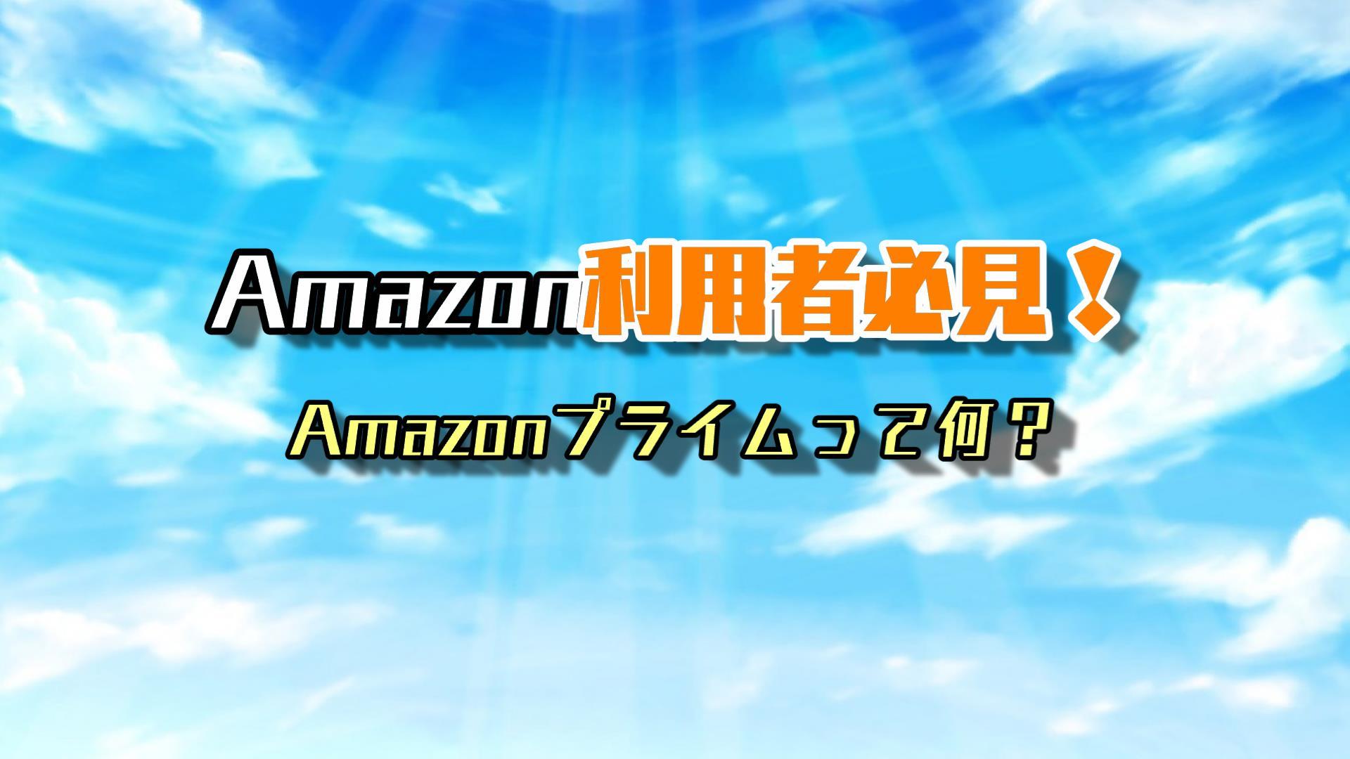 Amazonプライムって何?