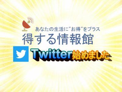 得する情報館-Twitter始めました!