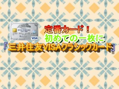 三井住友VISA クラシックカード