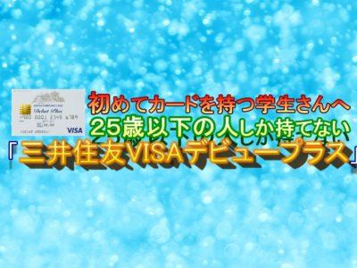 三井住友VISA デビュープラスカード