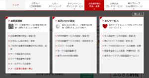 e-NAVI選択画面