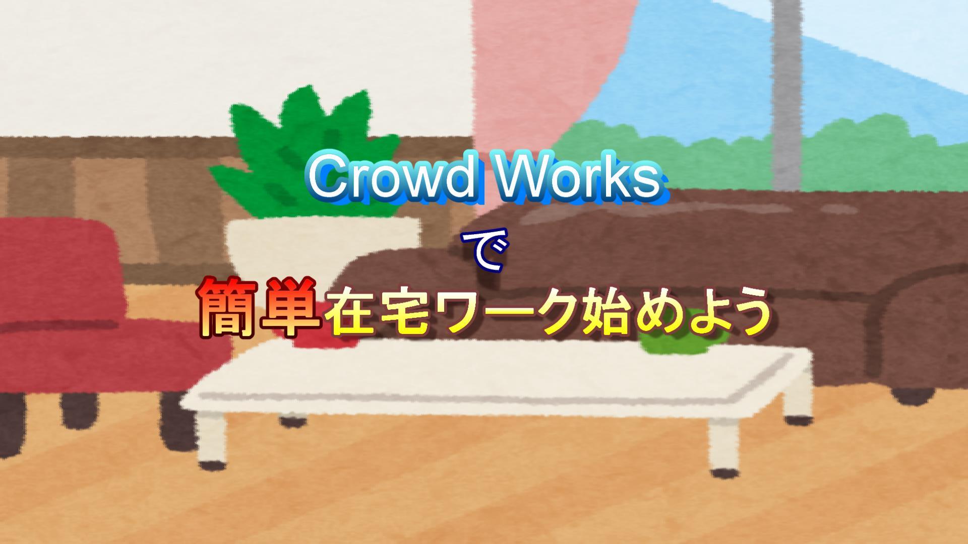 CrowdWorks 在宅ワーク