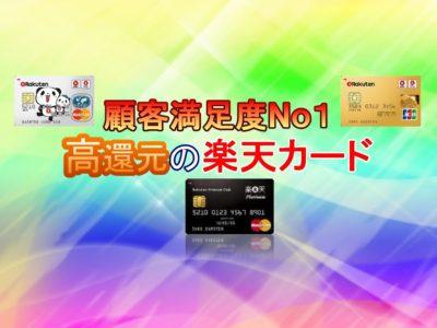 高還元の楽天カード
