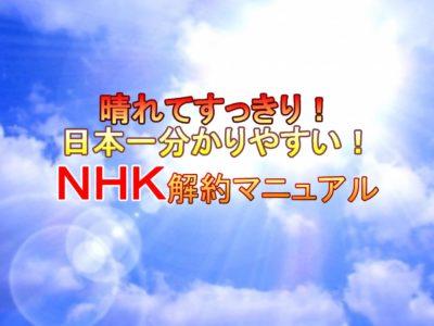 NHK解約マニュアル