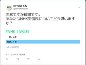 NHK受信料は必要なのか