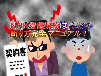 NHK受信契約 義務? 断り方マニュアル