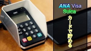 ANA Visa SuicaカードでANAマイルを貯める