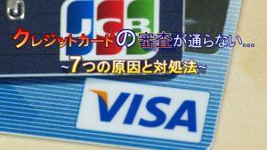 クレジットカード 審査 落ちる原因