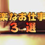 楽なお仕事3選