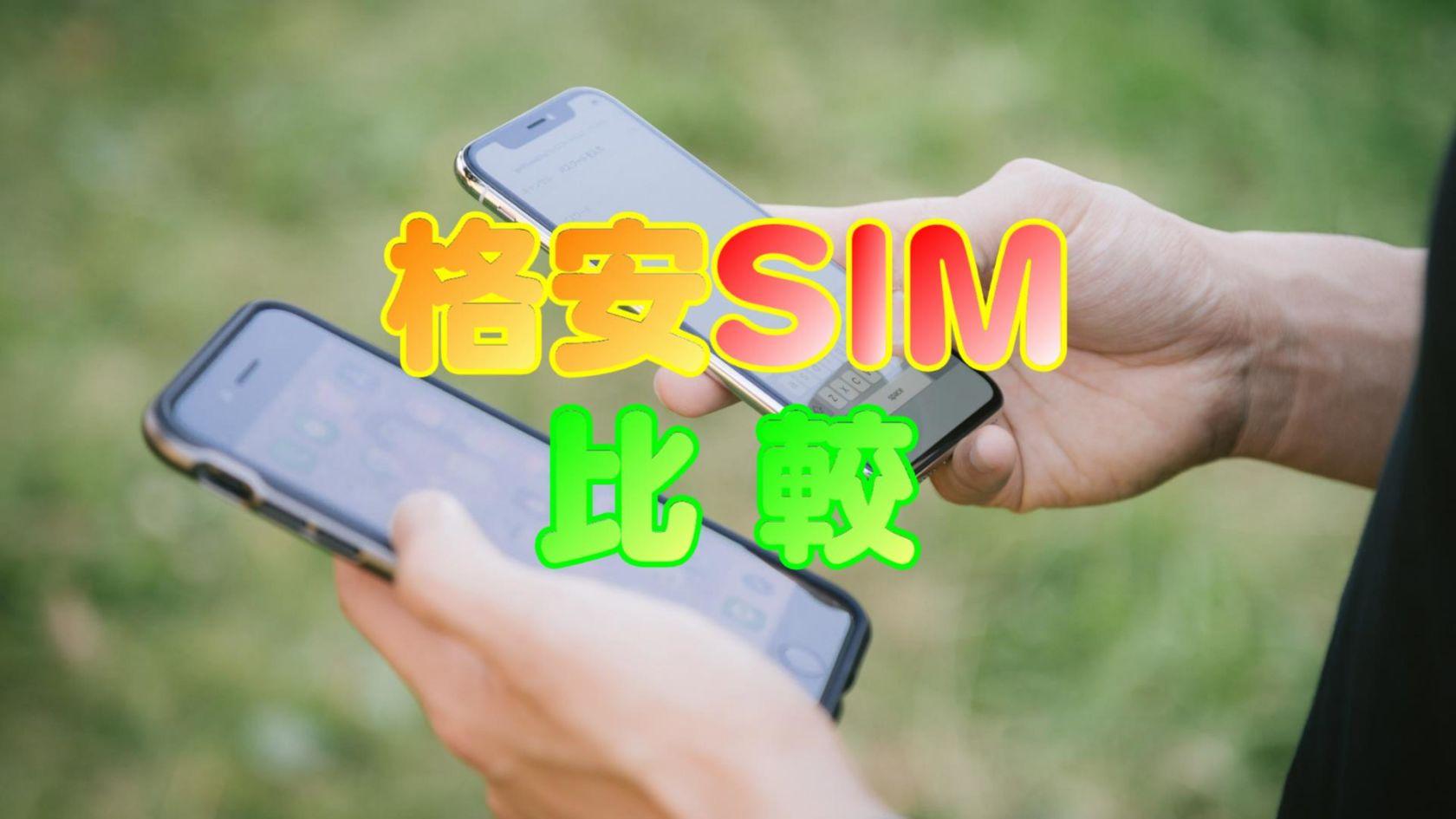 格安SIM 比較