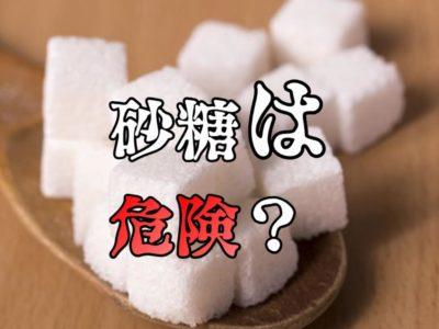 砂糖は危険?