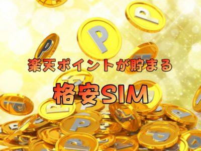 楽天スーパーポイントが貯まる格安SIM