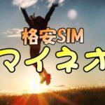 格安SIM-マイネオ