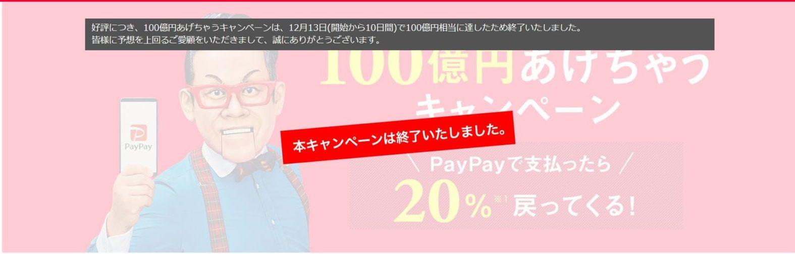 PayPay(ペイペイ)100億円あげちゃうキャンペーン 終了