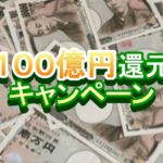 100億円還元キャンペーン