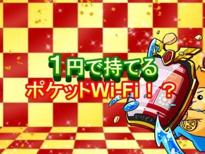 【破格】1円で持てる無制限ポケットWi-Fi!?