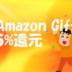 【ふるさと本舗】Amazonギフト券5%還元