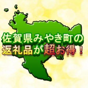 佐賀県みやき町の返礼品が超お得!