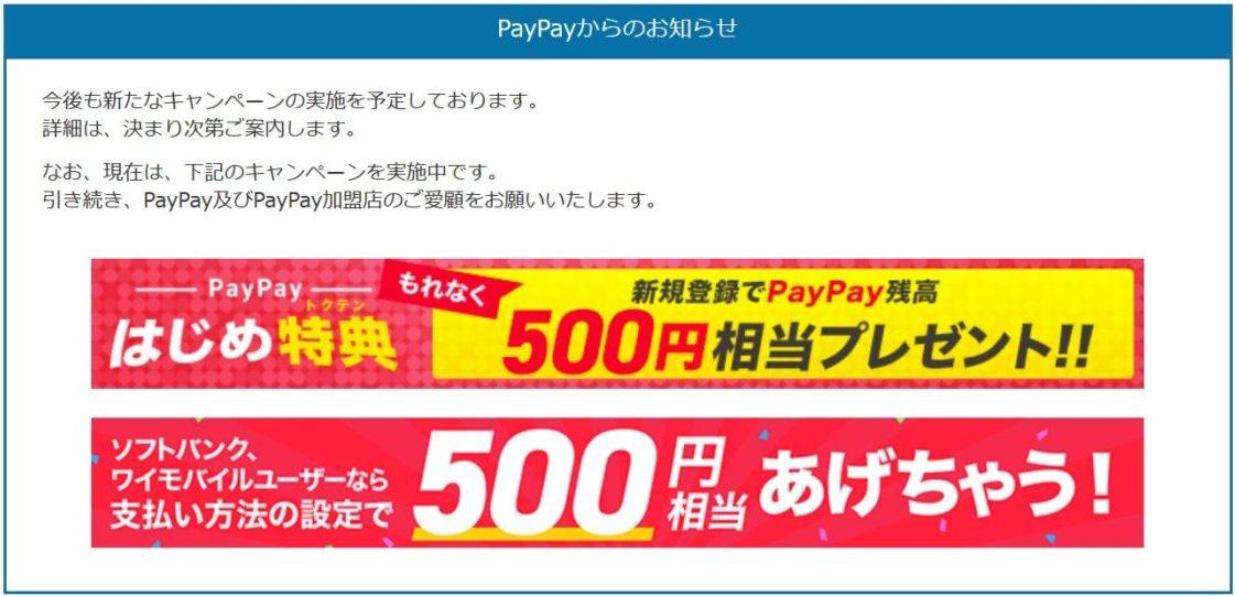 PayPya新たなキャンペーンも開催予定