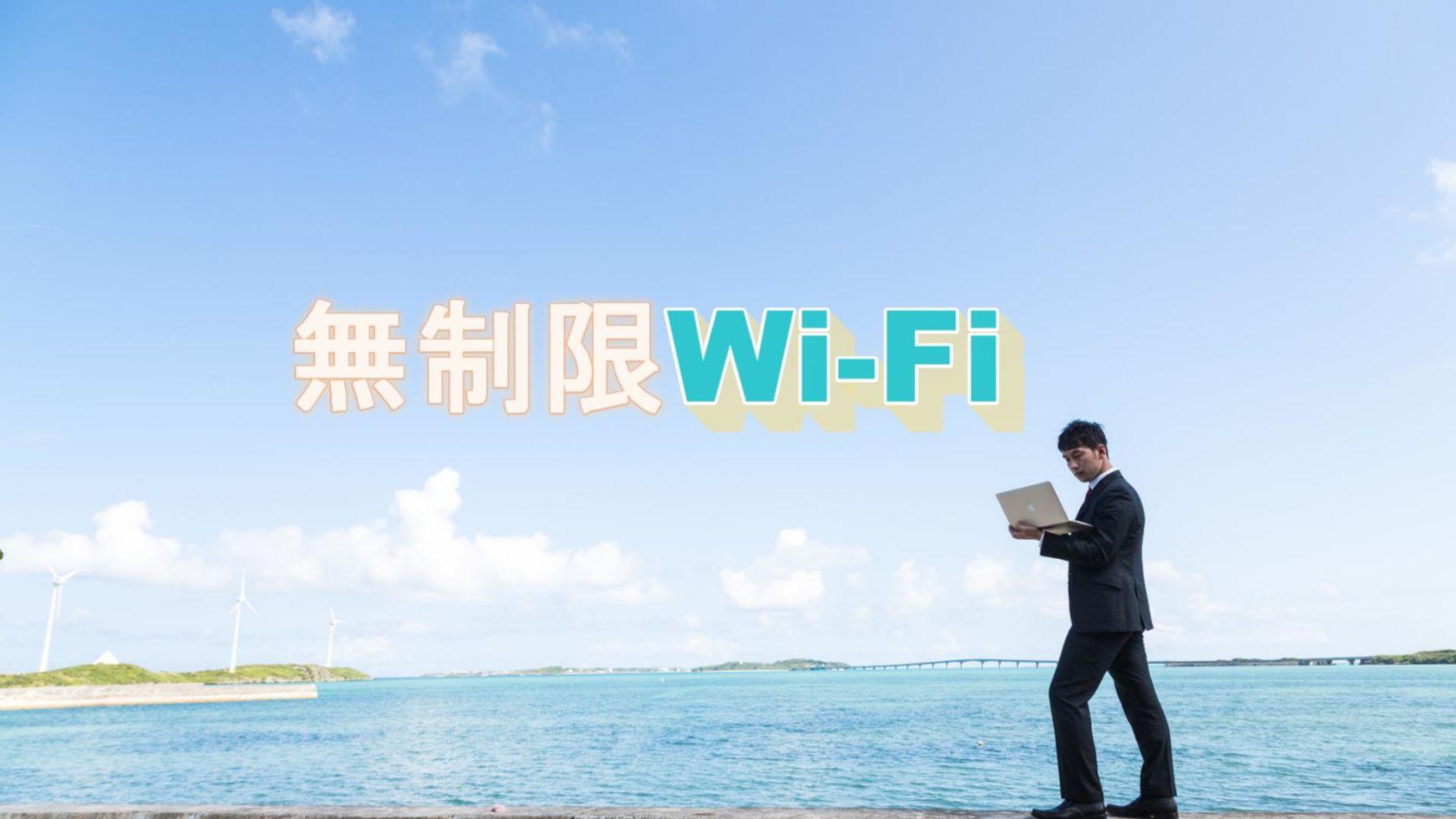 無制限Wi-Fi