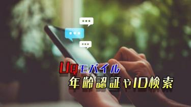 UQmobileはLINEの年齢認証が不可!ID検索を使う裏技や代替え案まで紹介