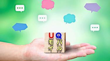 【検討中の方必見】UQmobileの評判や口コミ・利用者の感想を徹底調査!