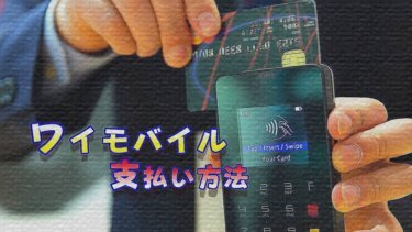 【見ないと損】Ymobileの一番お得な支払い方法とは?利用できるデビットカードも紹介