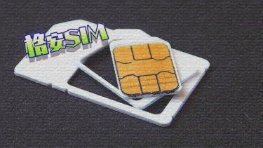 格安SIMとは