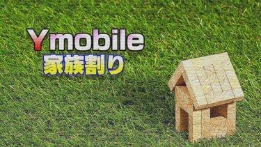 Ymobileを家族で使えば500円引き!後から家族割りを申し込む方法や必要書類を解説
