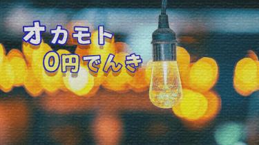 0円電気 オカモト