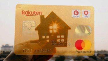 楽天プレミアムカード家族カードは年会費550円で発行可能!メリットやデメリットは?