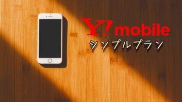 Y!mobileの新料金プラン「シンプルプラン」を解説【家族割りや学割も】