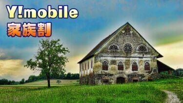 Ymobileの新プラン「シンプルプラン」は家族での利用がお得!家族割で月額1,188円割引に