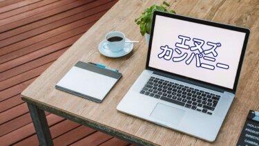 【評判・口コミも】SoftBankAir代理店「エヌズカンパニー」のキャッシュバック条件とは?最悪と後悔しないために