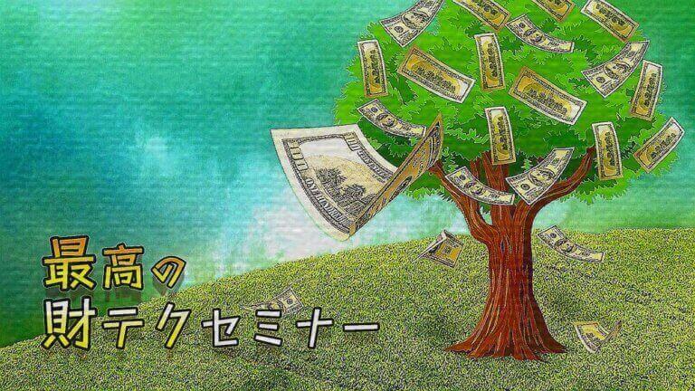 最高の財テクセミナー