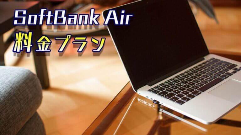 SoftBankAir料金プラン