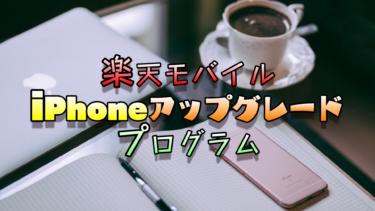 iPhoneが半額!楽天モバイルの「iPhoneアップグレードプログラム」がとってもお得