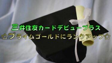 三井住友カードデビュープラスなら25歳過ぎたら更新時に「プライムゴールド」へ自動切り替え【ETCカードカードも無料】