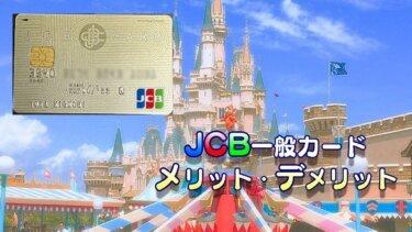 ディズニーでの特典が豊富!JCB一般カードのメリット・デメリット【評判・口コミも】