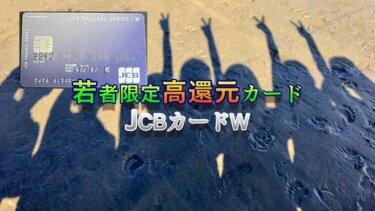 JCBカードW