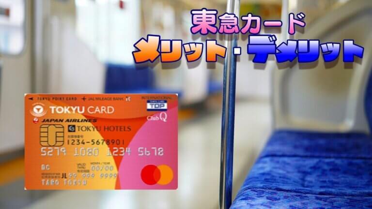 東急カード メリット デメリット